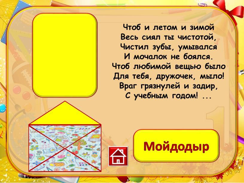 Мойдодыр Чтоб и летом и зимой Весь сиял ты чистотой,