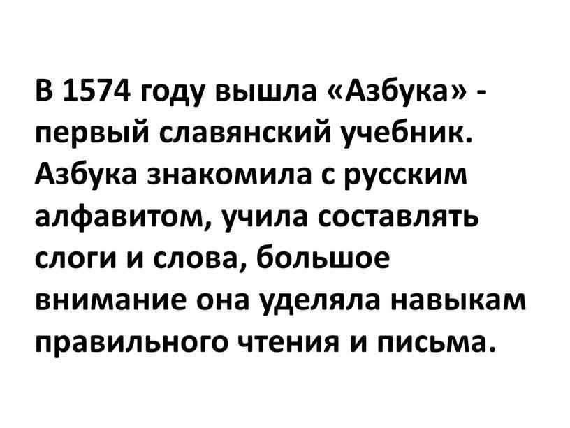 В 1574 году вышла «Азбука» - первый славянский учебник