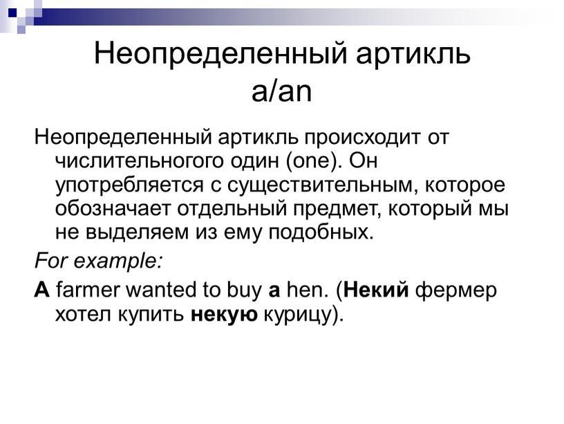 Неопределенный артикль a/an Неопределенный артикль происходит от числительногого один (one)