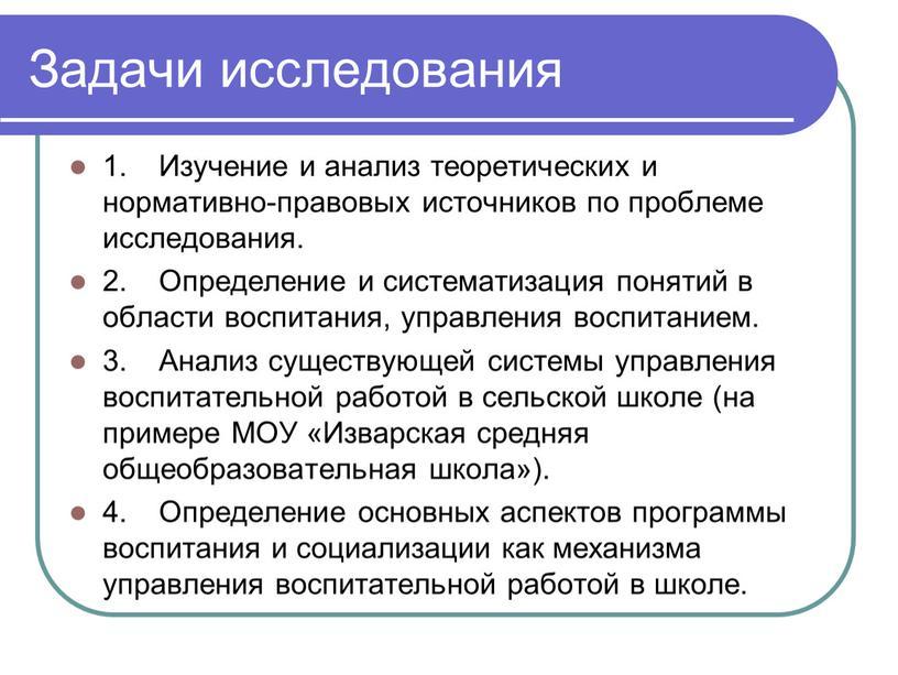 Задачи исследования 1. Изучение и анализ теоретических и нормативно-правовых источников по проблеме исследования