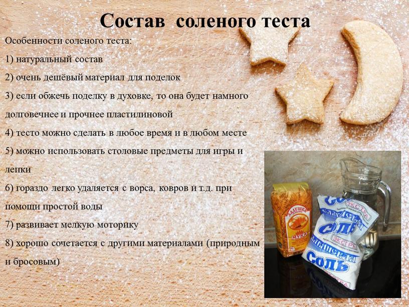 Состав соленого теста Особенности соленого теста: 1) натуральный состав 2) очень дешёвый материал для поделок 3) если обжечь поделку в духовке, то она будет намного…