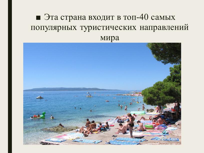 Эта страна входит в топ-40 самых популярных туристических направлений мира