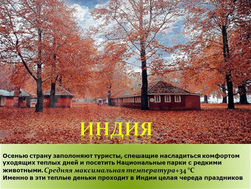 Осенью страну заполоняют туристы, спешащие насладиться комфортом уходящих теплых дней и посетить