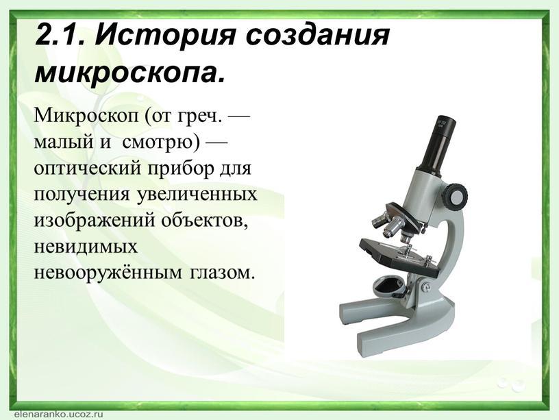 История создания микроскопа. Микроскоп (от греч