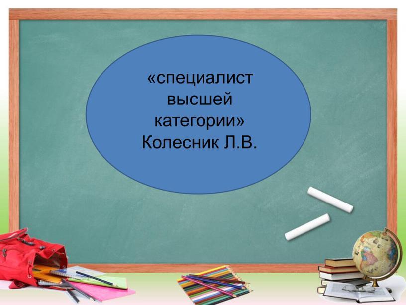 «специалист высшей категории» Колесник Л.В.