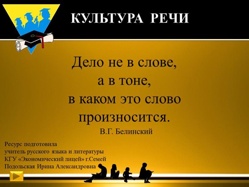 КУЛЬТУРА РЕЧИ Ресурс подготовила учитель русского языка и литературы