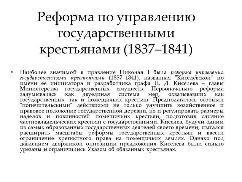 Реформа по управлению государственными крестьянами (1837–1841)