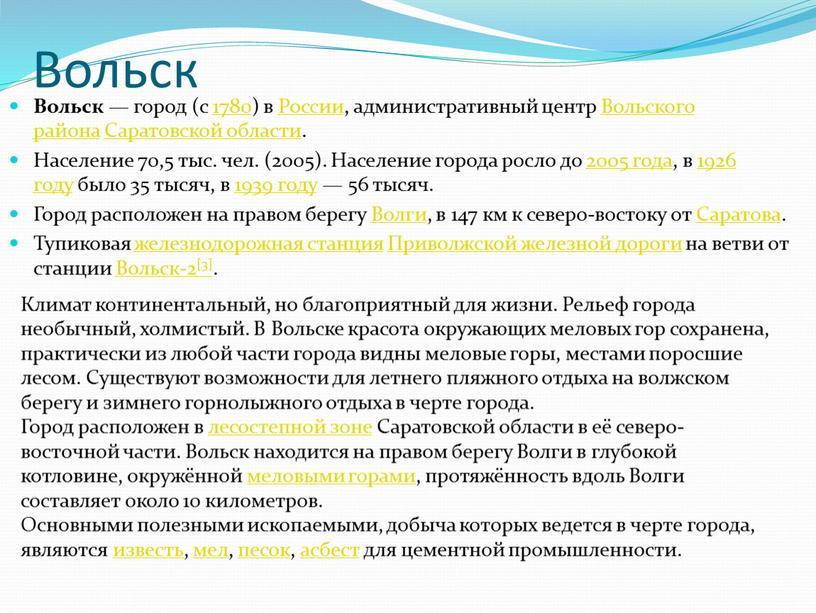Вольск Вольск — город (с 1780) в