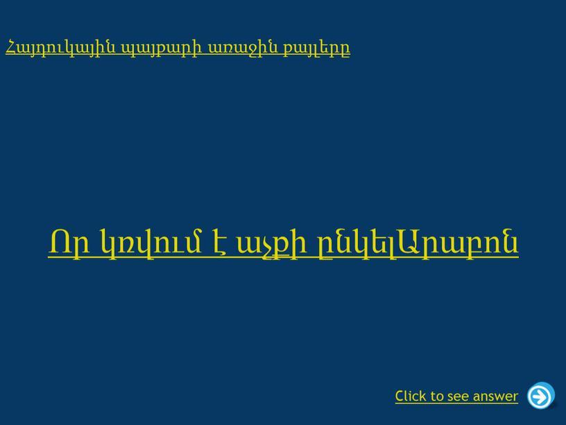 Որ կռվում է աչքի ընկելԱրաբոն Հայդուկային պայքարի առաջին քայլերը Click to see answer