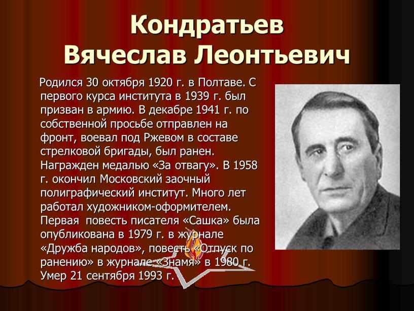 Кондратьев Вячеслав Леонтьевич