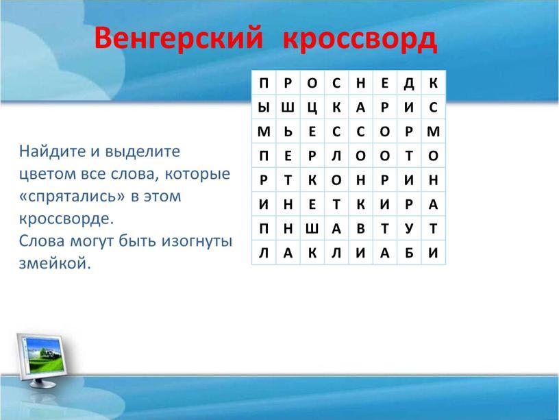 Венгерский кроссворд Найдите и выделите цветом все слова, которые «спрятались» в этом кроссворде