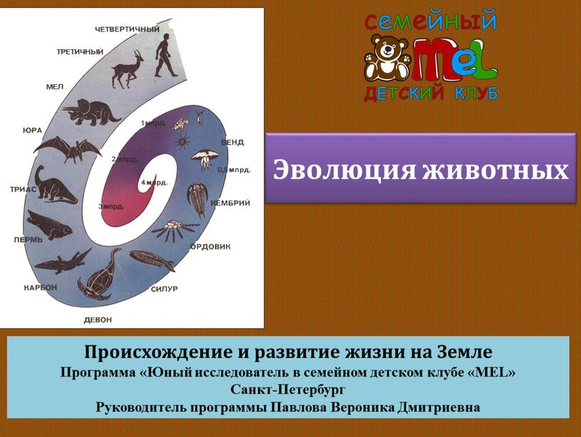 Эволюция животных Происхождение и развитие жизни на