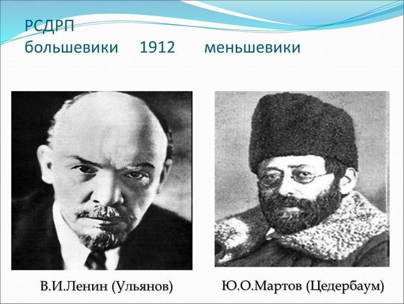 РСДРП большевики 1912 меньшевики