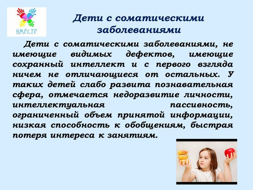 Дети с соматическими заболеваниями