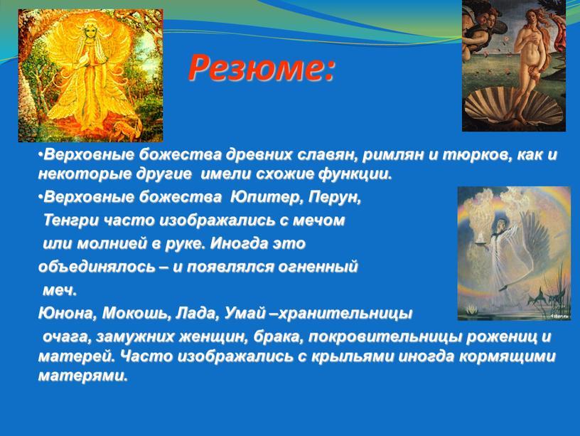 Резюме: Верховные божества древних славян, римлян и тюрков, как и некоторые другие имели схожие функции