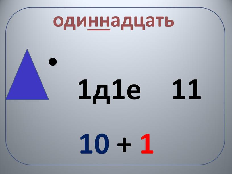 1д1е 11 10 + 1 одиннадцать