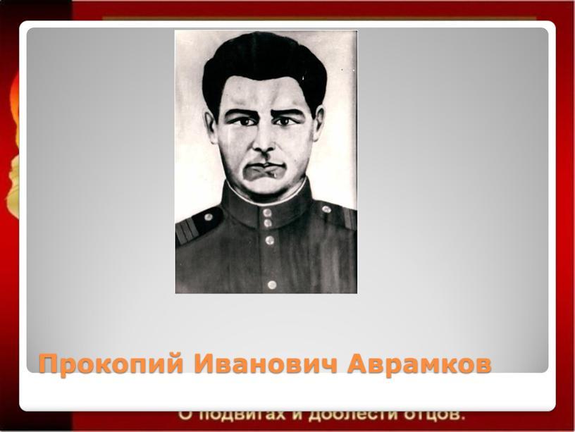 Прокопий Иванович Аврамков