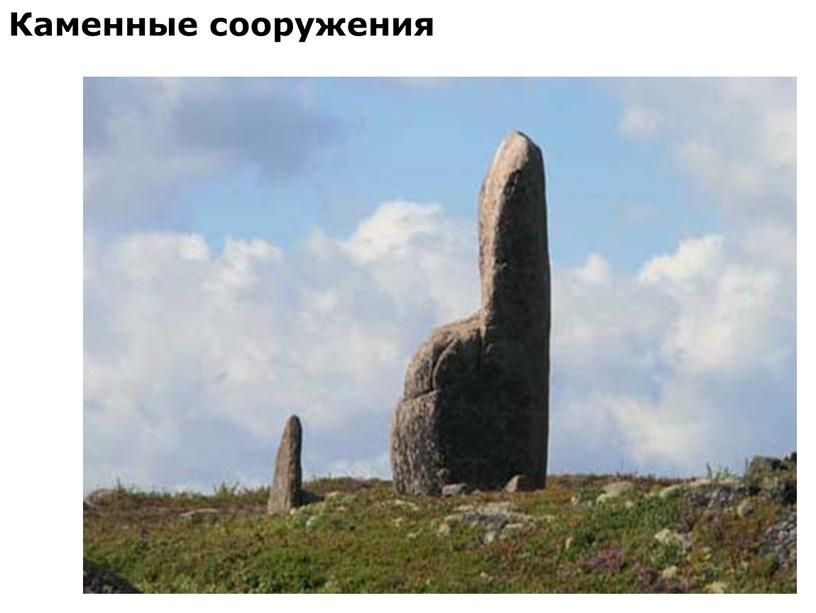 Каменные сооружения