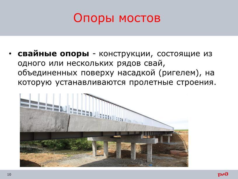 свайные опоры - конструкции, состоящие из одного или нескольких рядов свай, объединенных поверху насадкой (ригелем), на которую устанавливаются пролетные строения. Опоры мостов