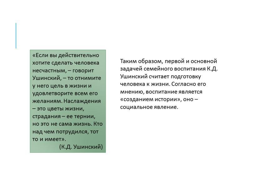 Если вы действительно хотите сделать человека несчастным, – говорит