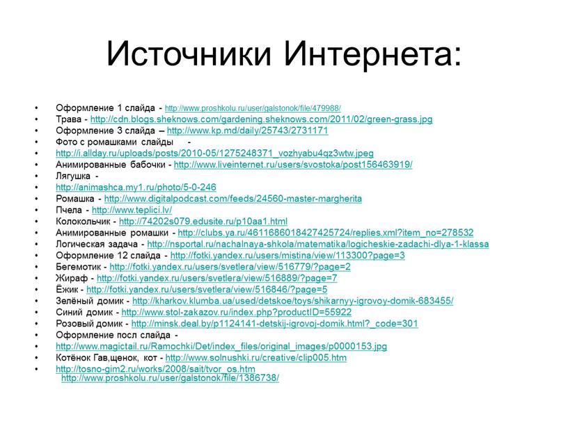 Источники Интернета: Оформление 1 слайда - http://www