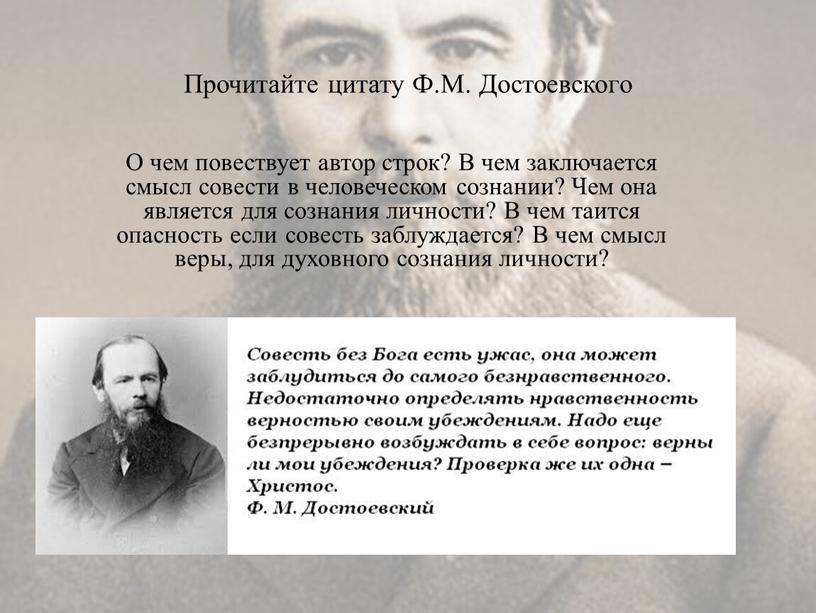 Прочитайте цитату Ф.М. Достоевского