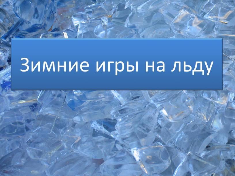 Зимние игры на льду