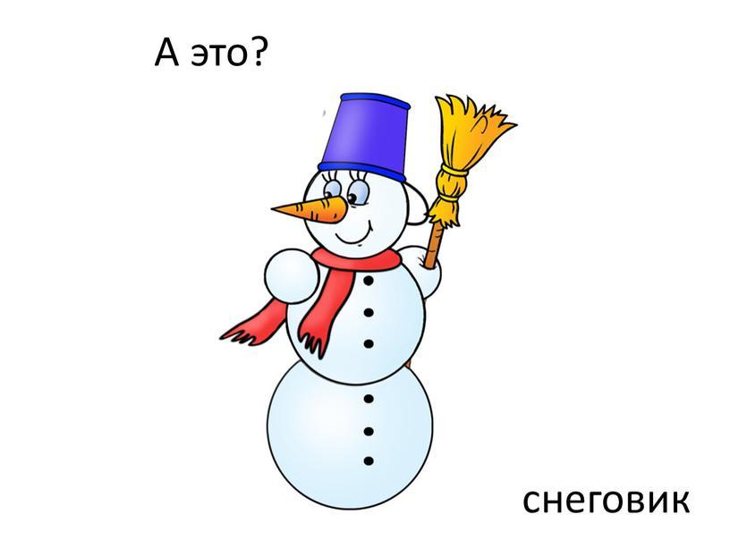 А это? снеговик