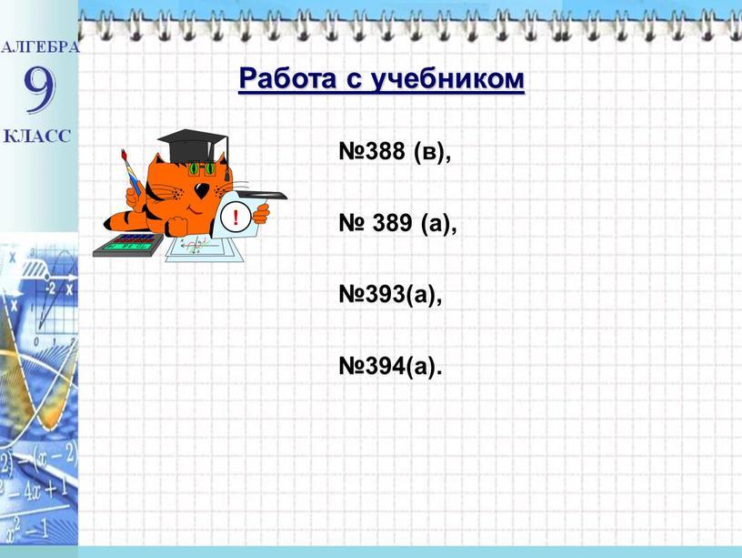 №388 (в), № 389 (а), №393(а), №394(а). Работа с учебником