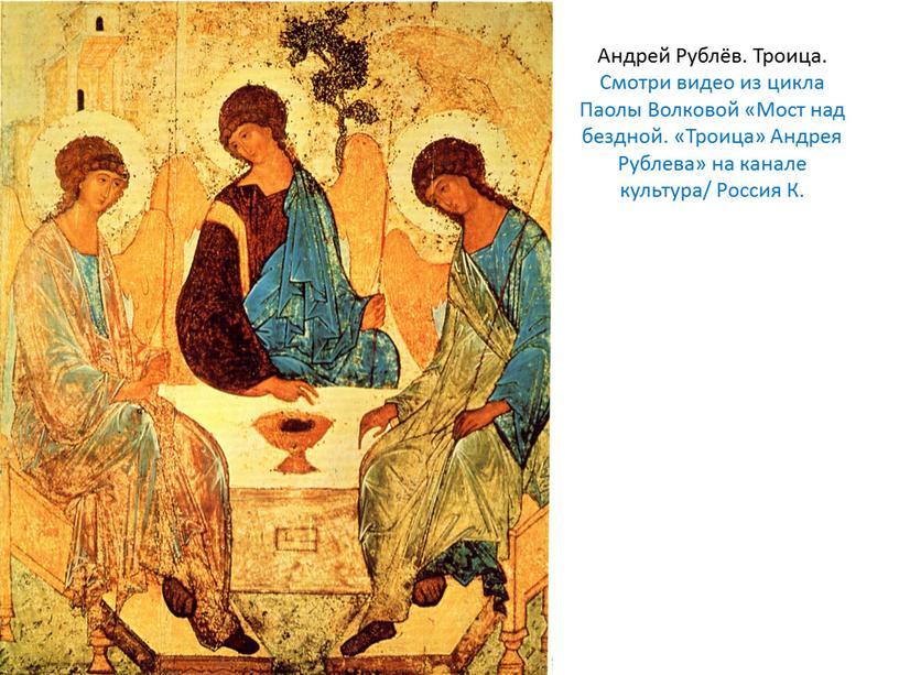 Андрей Рублёв. Троица. Смотри видео из цикла