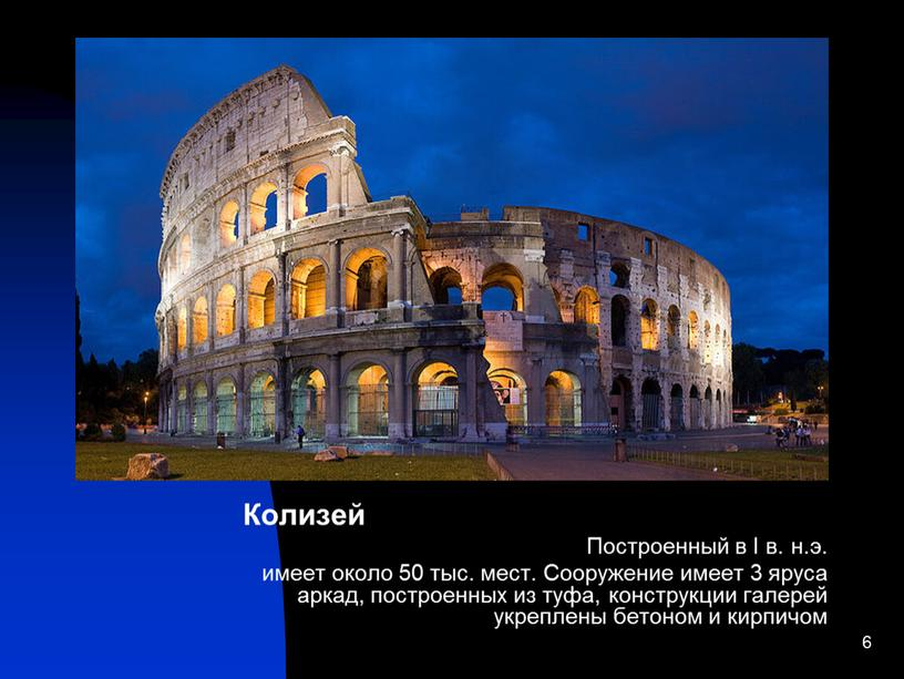 Колизей Построенный в I в. н.э