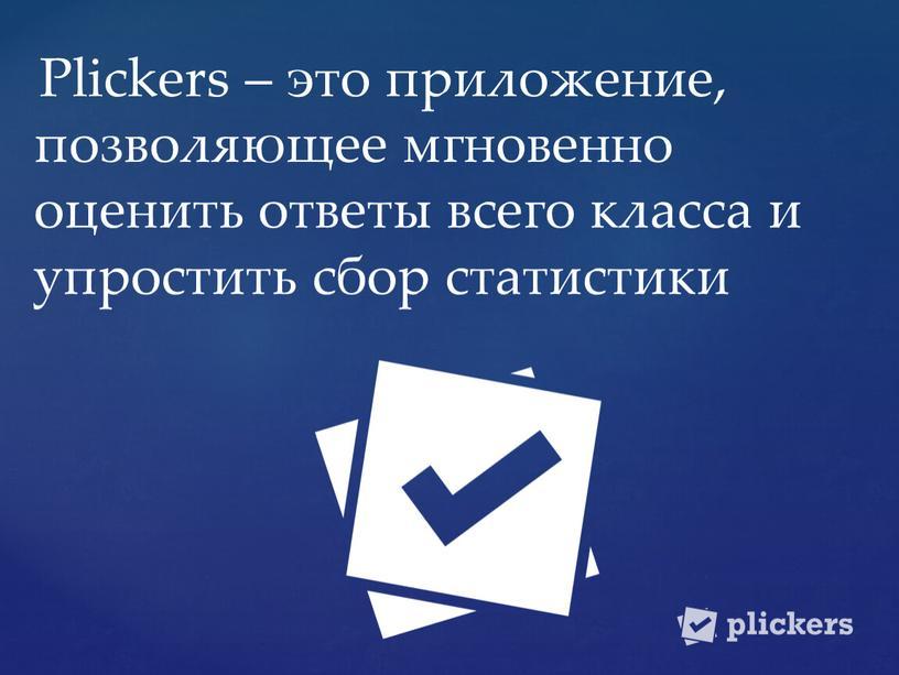 Plickers – это приложение, позволяющее мгновенно оценить ответы всего класса и упростить сбор статистики