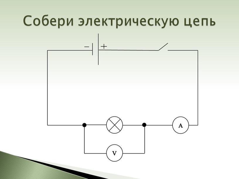 V A Собери электрическую цепь