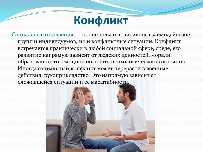 Конфликт Социальные отношения — это не только позитивное взаимодействие групп и индивидуумов, но и конфликтные ситуации