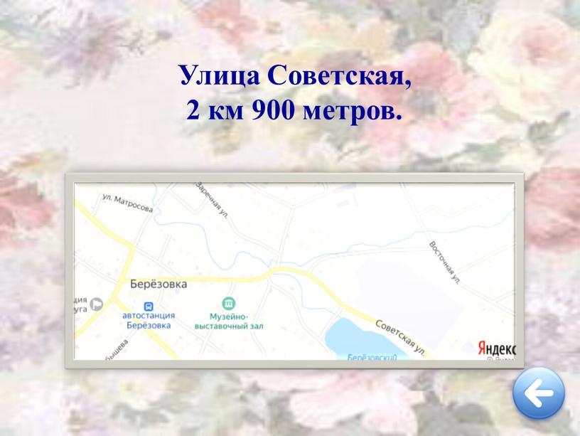 Улица Советская, 2 км 900 метров