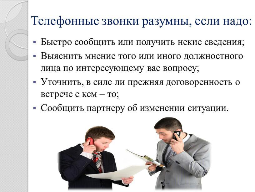 Телефонные звонки разумны, если надо: