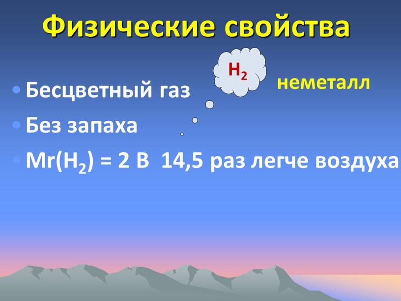 Физические свойства Бесцветный газ