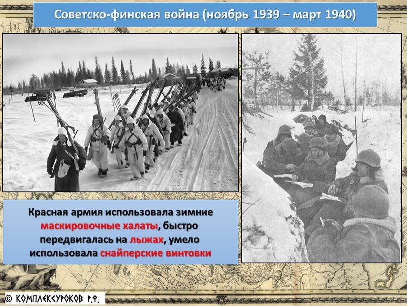 Красная армия использовала зимние маскировочные халаты, быстро передвигалась на лыжах, умело использовала снайперские винтовки