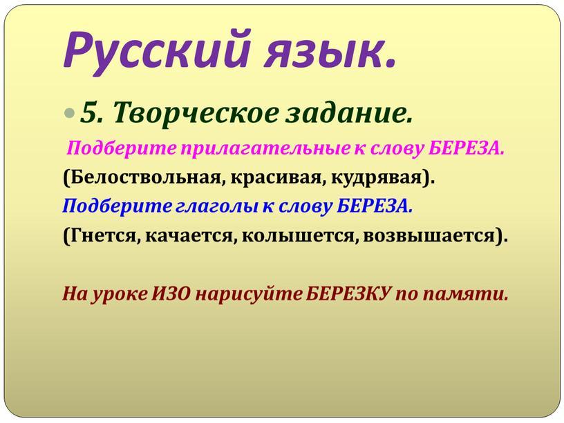 Русский язык. 5. Творческое задание