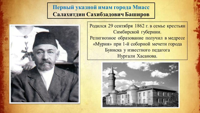 Первый указной имам города Миасс