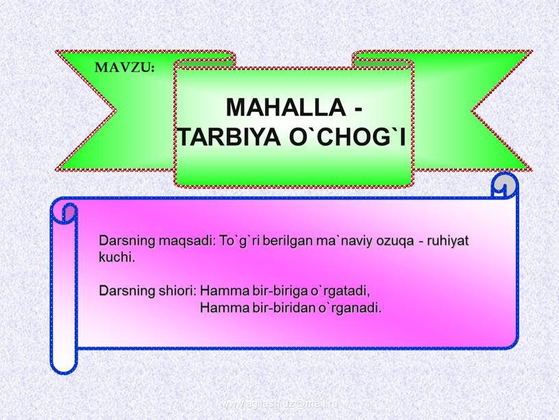 MAHALLA -TARBIYA O`CHOG`I Darsning maqsadi: