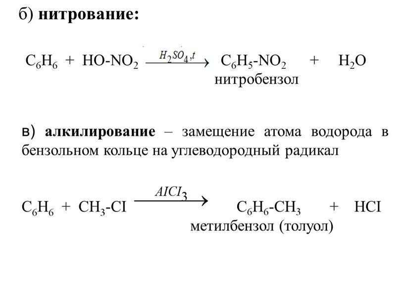 С6Н6 + НО-NO2