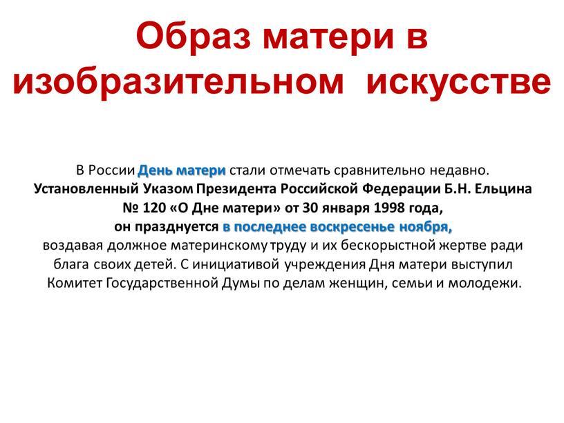 В России День матери стали отмечать сравнительно недавно