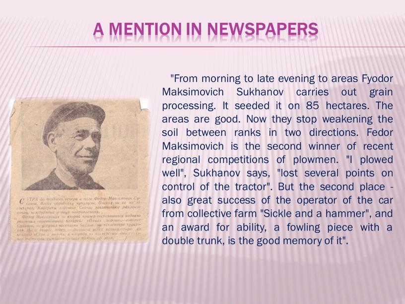 """A mention in newspapers """"From morning to late evening to areas"""