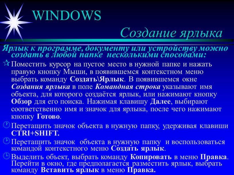 WINDOWS Создание ярлыка