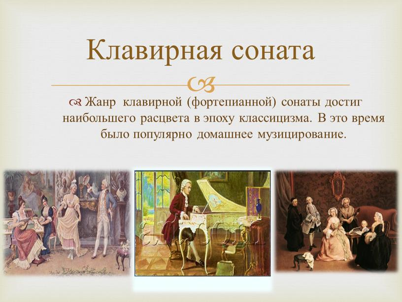 Жанр клавирной (фортепианной) сонаты достиг наибольшего расцвета в эпоху классицизма