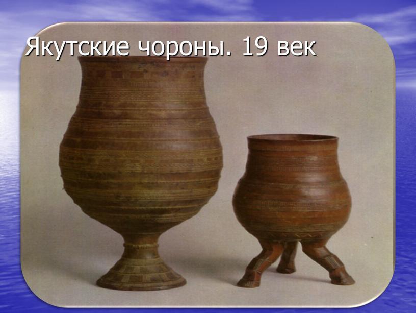 Якутские чороны. 19 век