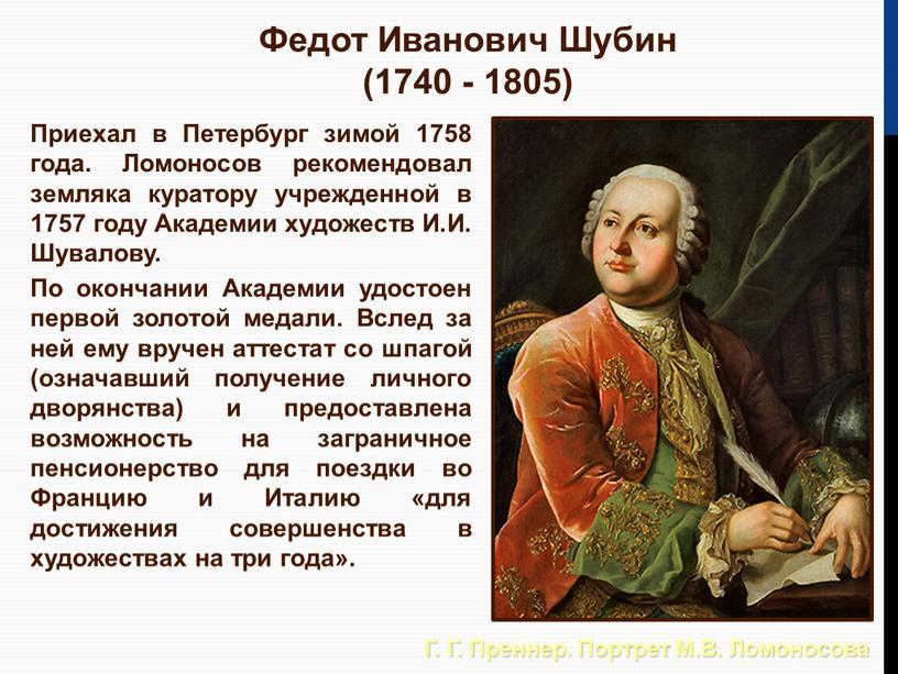Приехал в Петербург зимой 1758 года