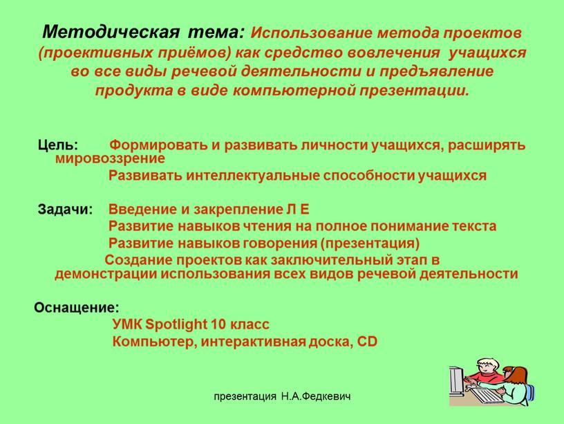 Н.А.Федкевич Методическая тема: