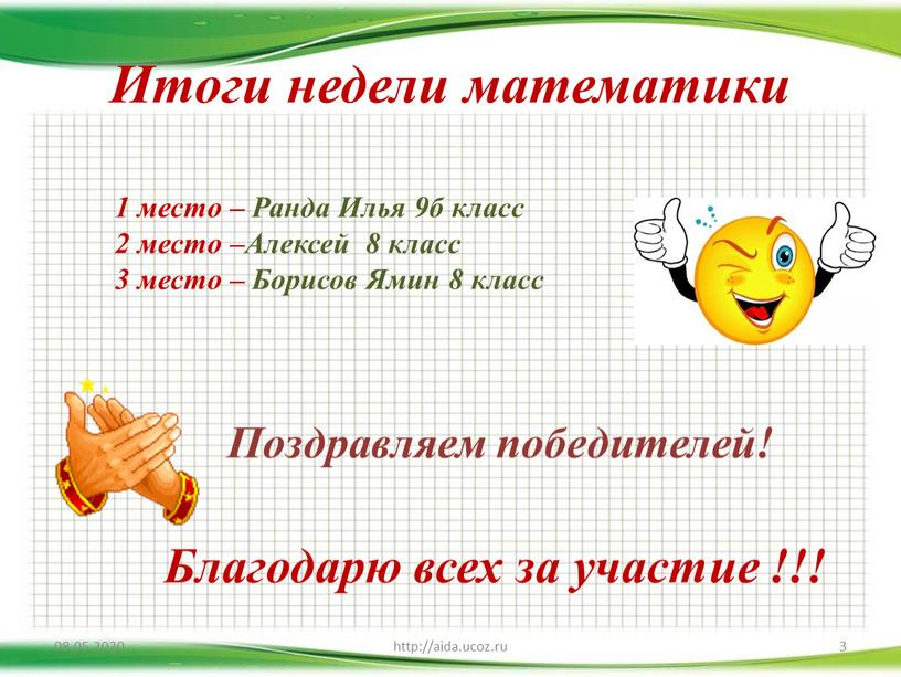 Итоги недели математики 08.05.2020 http://aida